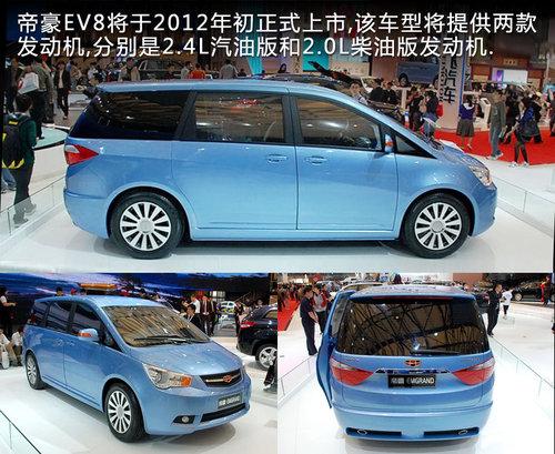 吉利集团 三大品牌 今年7款新车将上市 -帝豪EX8高清图片