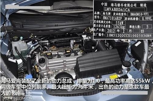海马484q发动机正时图-爱尚4月8日南昌重磅上市,到店即发红包高清图片