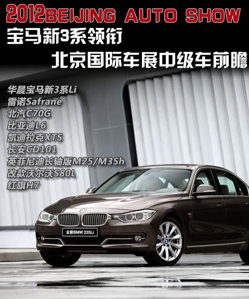 北京国际车展中级车前瞻