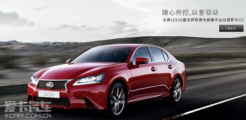 此次lexus雷克萨斯面向中国市场推出的全新一代gs车型还包高清图片