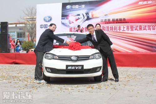 新车揭幕,威志v5闪亮登场高清图片