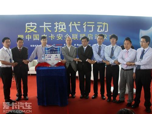 中国皮卡安全联盟成立 风骏皮卡标配ABS