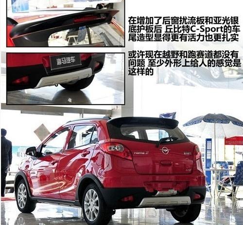 海马丘比特2012款上市 售价5.39 6.89万高清图片
