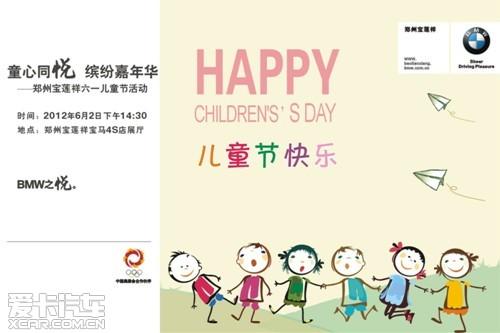 郑州宝莲祥6.1儿童节活动招募