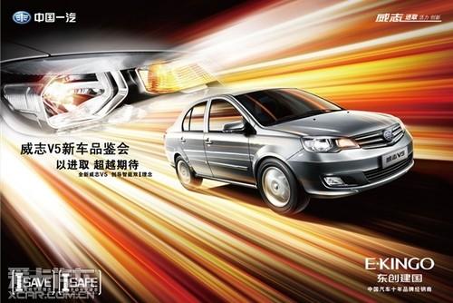 """威志v5的进取精神,天津一汽也将跟随预售同步启动""""购v5,go伦高清图片"""