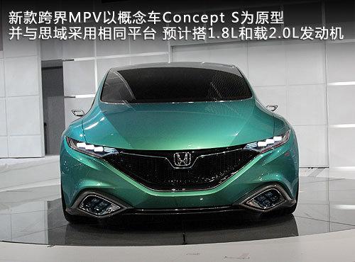 东风本田下一款MPV车型将于明年上市,是以在北京车展首发的概念高清图片
