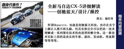 马自达CX-5详细解读