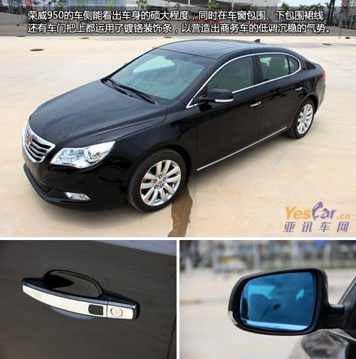 亚讯车网实拍解析上汽荣威950高清图片