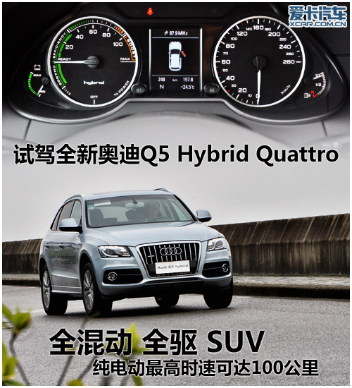 全混动全驱SUV 试驾全新奥迪Q5 Hybrid