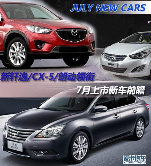 新轩逸CX-5朗动领衔 7月上市新车前瞻