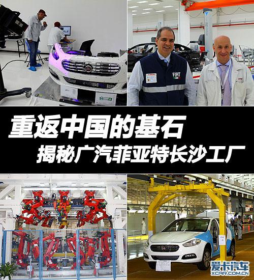重返中国的基石 揭秘广汽菲亚特新工厂