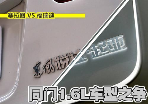 同门1.6车型之争 起亚赛拉图对比福瑞迪 汽车之家高清图片