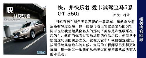 5系GT国内试驾