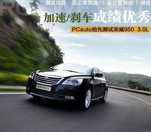 试驾评测上海汽车荣威950 整体表现均衡高清图片