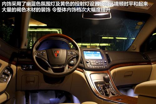 荣威950内饰亮点解析 -行政级专属座驾 无锡试驾荣威950旗舰版高清图片