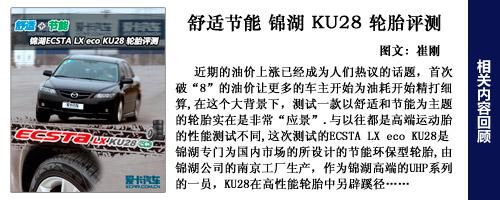 锦湖 KH32