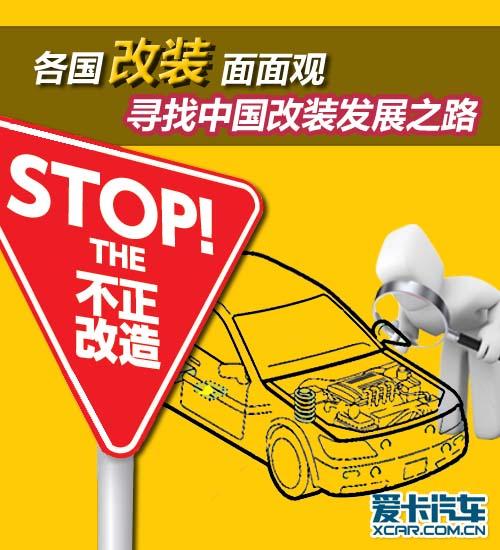 各国改装面面观 寻找中国改装发展之路