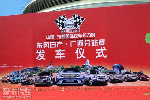 东盟国际汽车拉力赛东风日产广西分赛