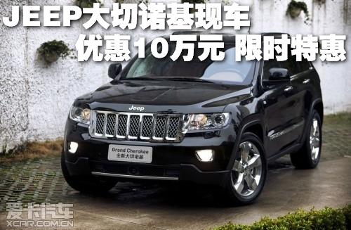 jeep大切诺基 现车优惠10万元 限时特惠高清图片