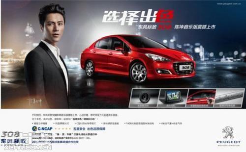 东风标致308陈坤音乐版发售 限量5000台高清图片
