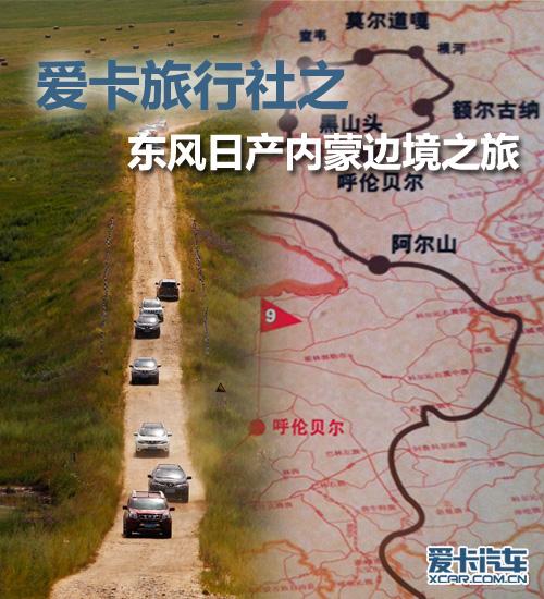 爱卡旅行社 一路向北内蒙边境拓疆之旅