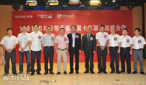 翼卡车联网公司和索菱集团达成战略合作