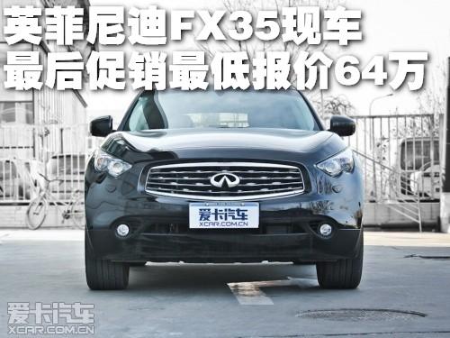 英菲尼迪fx35现车最后报价最低促销64万_爱卡汽车奔腾b70后备箱没电图片