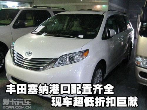 丰田塞纳港口配置齐全现车超低折扣巨献高清图片
