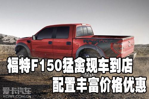 福特f150猛禽