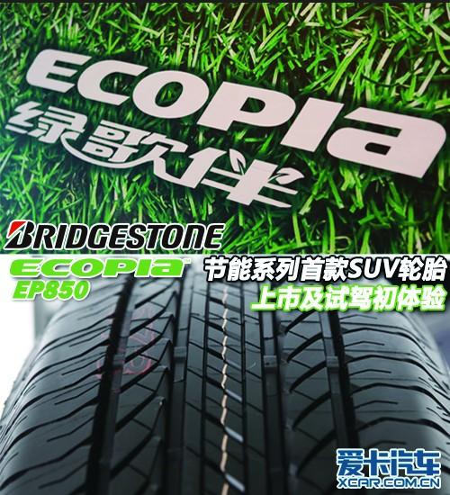 绿色节能SUV轮胎 普利司通ECOPIA EP850
