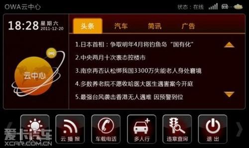20款4G.云导航专用机全国到店 欢迎体验!