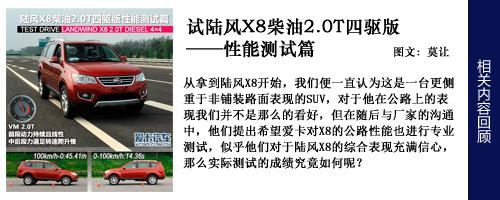 试陆风X8柴油2.0T四驱版之 性能测试篇