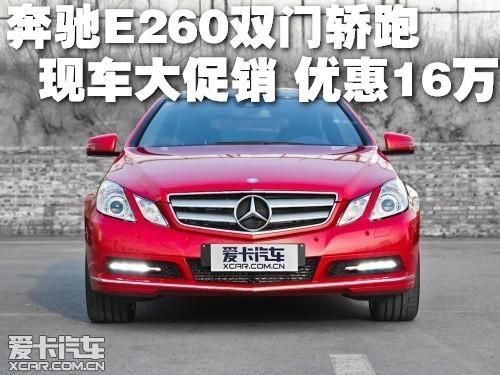 奔驰E260双门轿跑 现车大促销 优惠16万