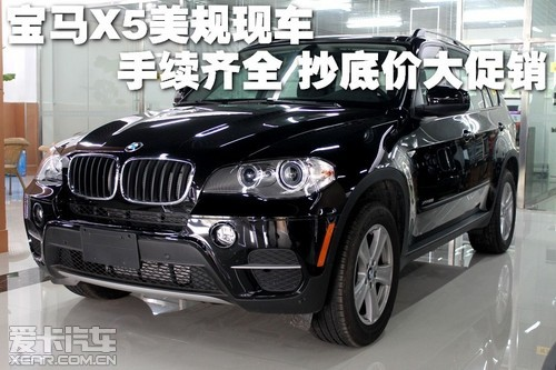 ...宝马X5   【原创】   天津车市   爱卡汽车   出处:   宝马...
