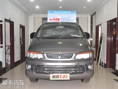 菱智1.6l起售价5.68万元,主力车型售价在6-8万元,专为那些经高清图片