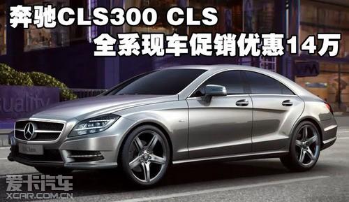 近日,大家车网从 奔驰cls300 cls全系现车促销优惠1 高清图片