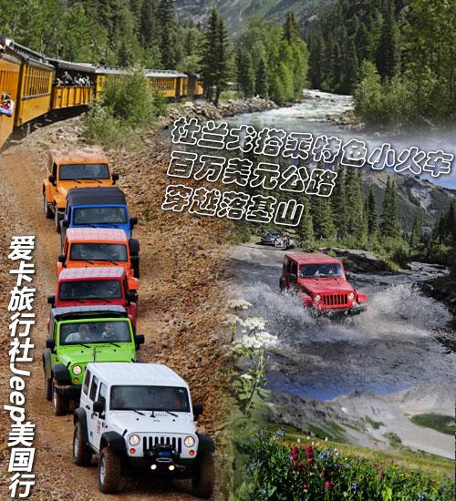 坐小火车穿越落基山 爱卡旅行社Jeep美国行