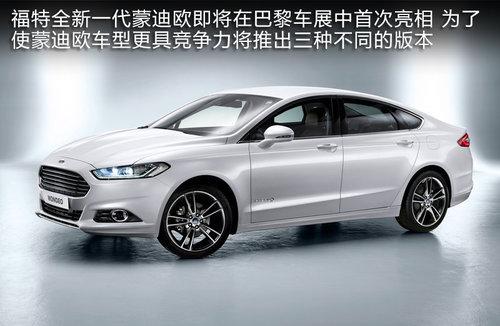 福特 蒙迪欧推SUV 轿跑版 未来有望国产高清图片