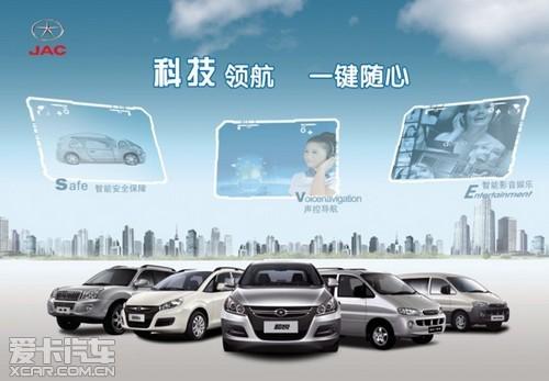 江淮乘用车全系产品智能升级