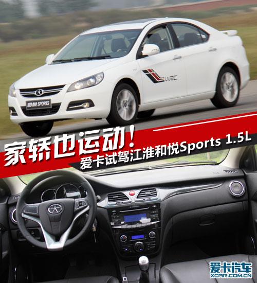 试驾江淮和悦Sports 1.5L