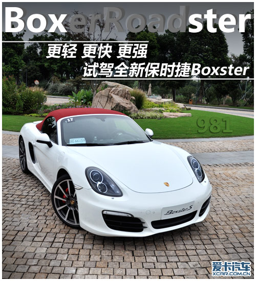 更快更轻更强 试驾全新保时捷Boxster