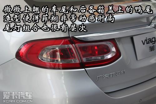 广汽菲亚特菲翔高清图片
