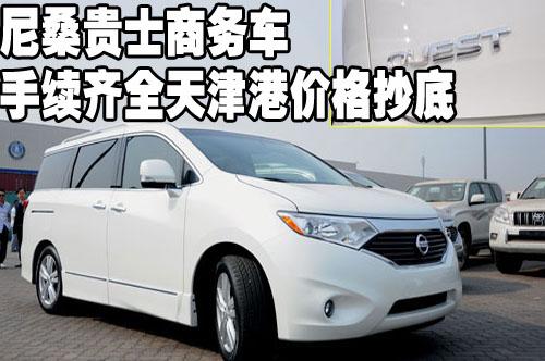 尼桑贵士商务车手续齐全天津港价格抄底高清图片