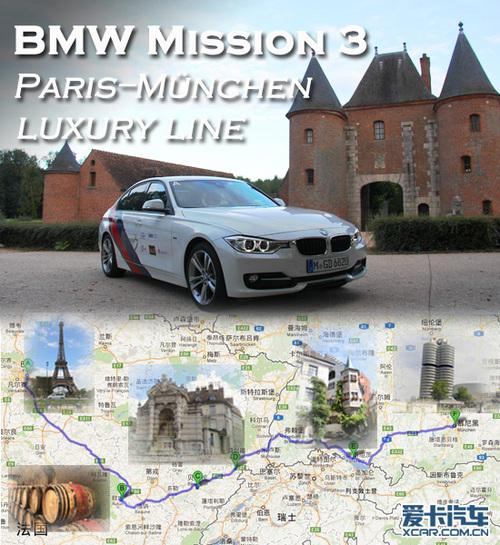 BMW Mission 3  巴黎至慕尼黑欧洲之旅