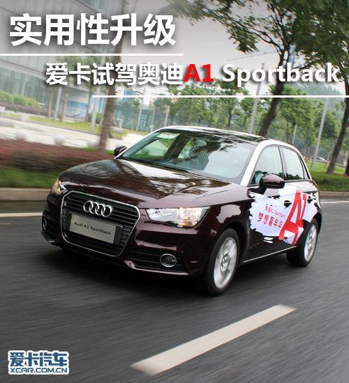 实用性升级 爱卡试驾奥迪A1 Sportback