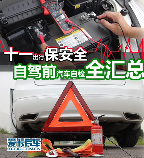 十一出行保安全 自驾前汽车自检全汇总