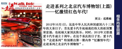走进北京汽车博物馆(上篇)