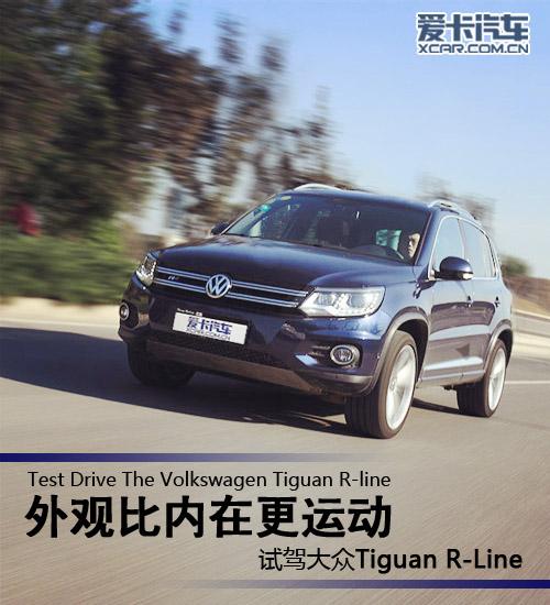 外观比内在更运动 试驾新Tiguan R-Line