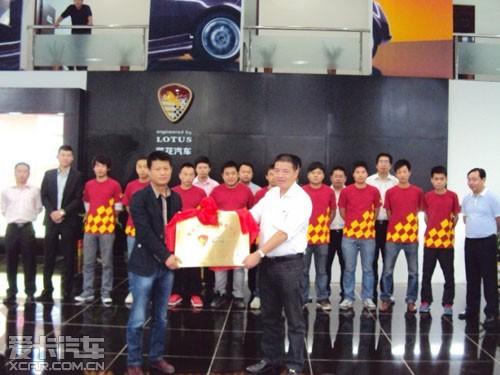 莲花汽车西北技术服务中心在融达店授牌成立 高清图片