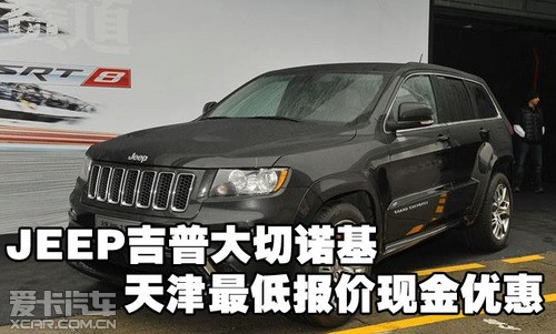 jeep吉普大切诺基天津最低报价现金优惠 高清图片